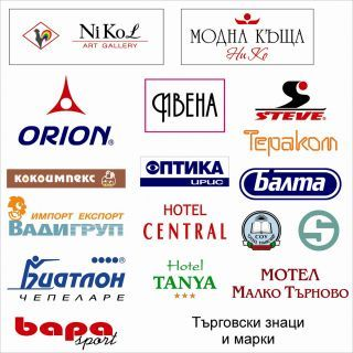 Изработка на лога, знаци и марки