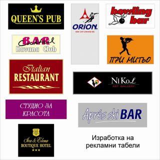 Изработка на рекламни и насочващи табели
